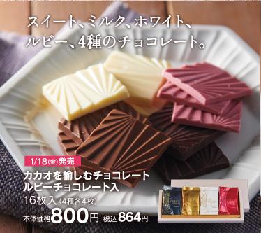 シャトレーゼのバレンタインチョコまとめ(2020)|種類・価格等