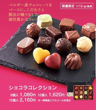 シャトレーゼのバレンタインチョコ・ケーキ(2018)|種類・価格等