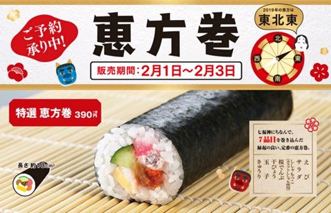 かっぱ寿司恵方巻(2019)|価格・具材・予約方法等