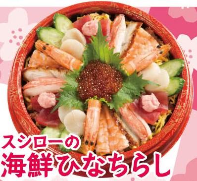 スシローのひなちらし寿司(2019)は「本格魚介で美味しそう」価格・予約等