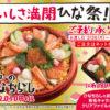 スシローの(ひな祭りちらし寿司)2018は「本格魚介で美味しそう」価格・予約等