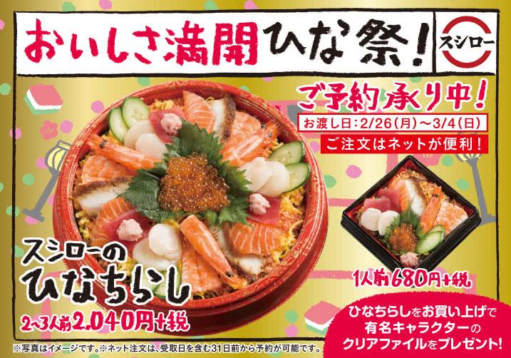 【ひなちらし寿司2018】回転寿司・コンビニ等の種類・価格まとめ