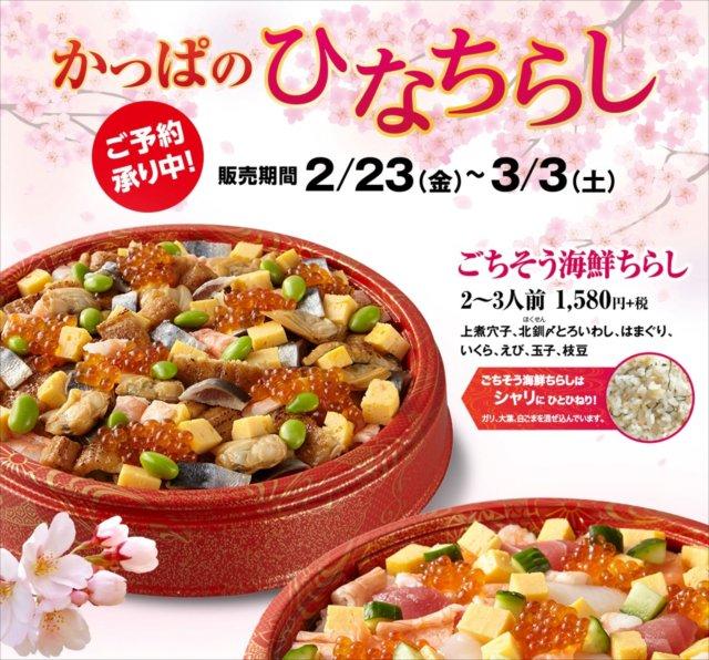 かっぱ寿司のひなちらし寿司(2018)|価格・予約等