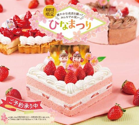 不二家のひなまつりケーキ2019は「可愛いケーキが多数」価格・種類・予約方法等