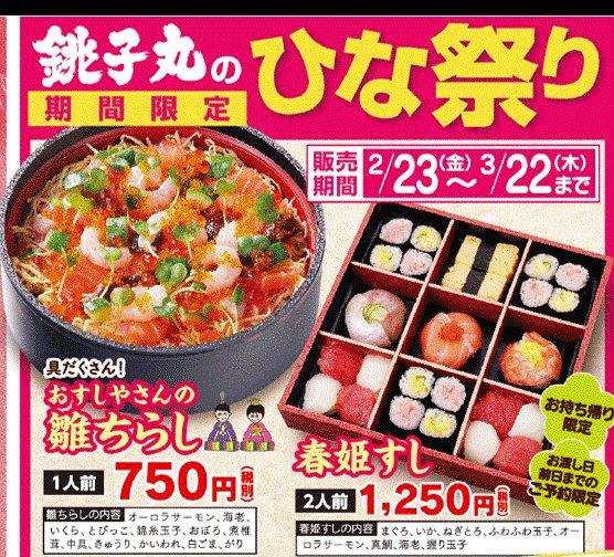 銚子丸のひなちらし寿司2018は「春姫すしが可愛い」価格・予約等