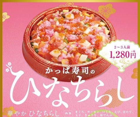 かっぱ寿司のひなちらし寿司(2019)|具材・価格・予約方法等