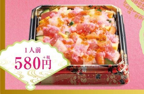 【ひなちらし寿司2019】回転寿司・コンビニ等の種類・価格まとめ