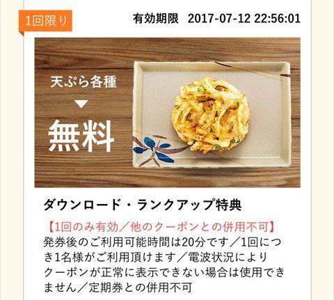【クーポンまとめ】外食チェーン・ファストフード店等の割引情報を比較!