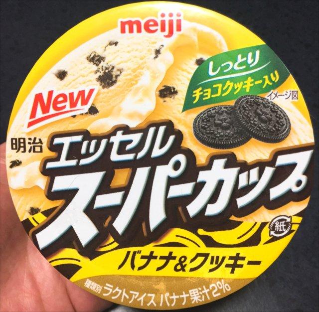 エッセルスーパーカップ「バナナ&クッキー」を食べてみた【感想・カロリー】