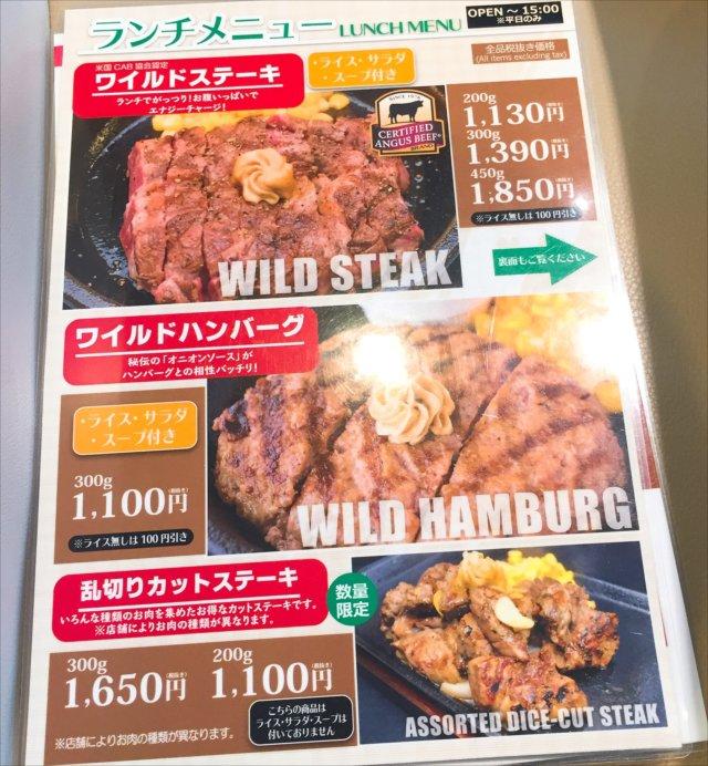 メニュー いきなり ステーキ