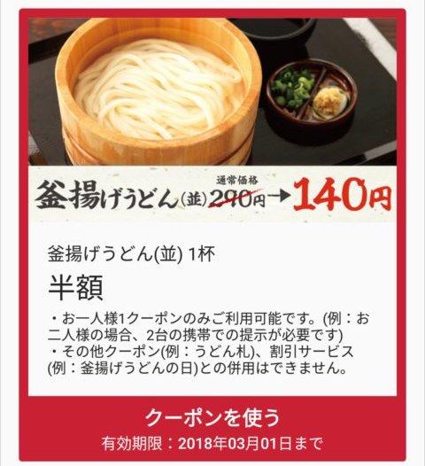 丸亀製麺のクーポンでうどん半額・天ぷら無料