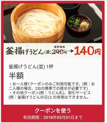 【クーポンまとめ】外食チェーン・ファストフード店等