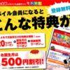 すたみな太郎のクーポンでドリンクバー無料・料金割引【取得・使用方法】