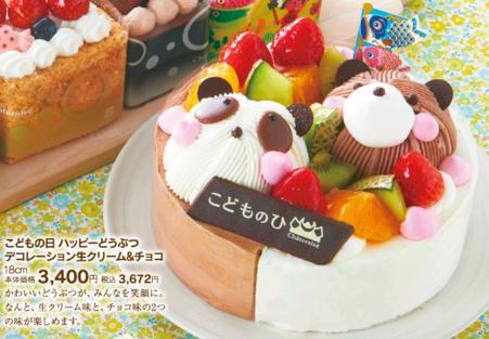 シャトレーゼの「こどもの日ケーキ」2019|価格・種類・予約方法