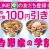 【学割で100円引き】吉野家の割引クーポンまとめ【取得・使用方法】