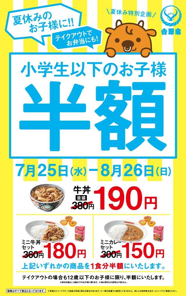 【子どもは牛丼半額】吉野家の割引クーポンまとめ【取得・使用方法】