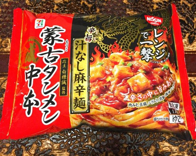 【中本×セブン】汁なし麻辛麺(冷凍ラーメン)を食べてみた「感想・カロリー」