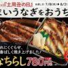 スシローのうなぎ寿司(2020)|価格・予約方法【土用の丑の日】