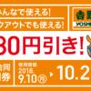 吉野家の割引クーポンまとめ【定期券で毎回80円引き】