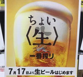【提供中止中】セブンイレブンが100円生ビールを販売開始|実施店舗・ビール種類
