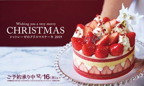 シャトレーゼのクリスマスケーキ(2019)|価格・種類・予約期限等