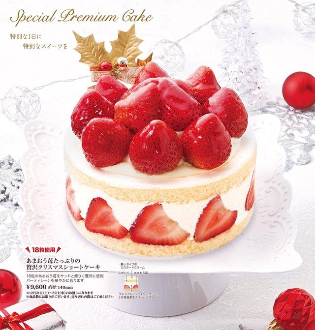 不二家のクリスマスケーキ2019|種類・予約期限・特典等