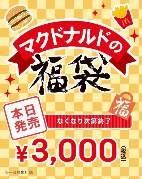 マクドナルド福袋2019は「カレンダー・マグカップ」入り【中身・価格・販売期間等】