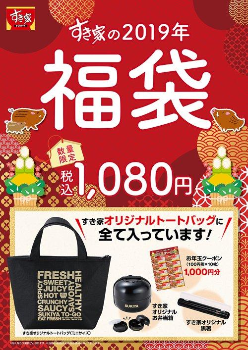 すき家の福袋2019は「オリジナルお弁当箱と割引券」入り【中身・予約・販売期間】
