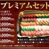 くら寿司の「お持ち帰りメニュー」|種類・値段・予約方法等