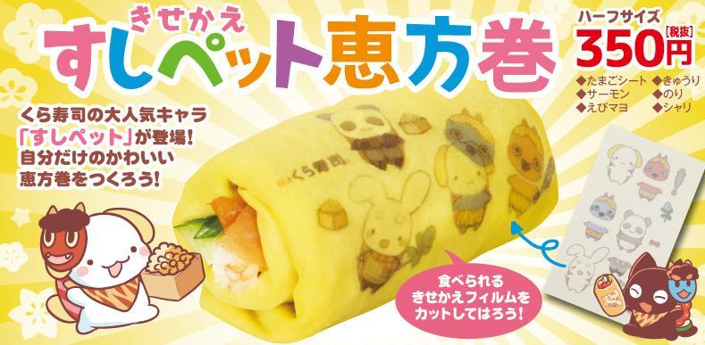 くら寿司の恵方巻(2020)は「丸ごといわし巻が凄い」種類・価格・予約等