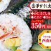 回転寿司屋の恵方巻(2020)まとめ|価格・種類等比較