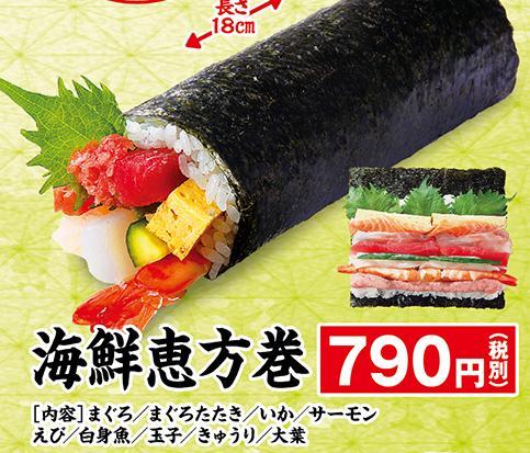 銚子丸の恵方巻(2020)は「本格魚介がたっぷり」|種類・価格・予約等