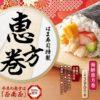 はま寿司の恵方巻(2020)|種類・価格・予約方法等