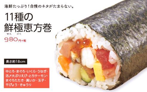かっぱ寿司恵方巻(2020)|価格・具材・予約方法等