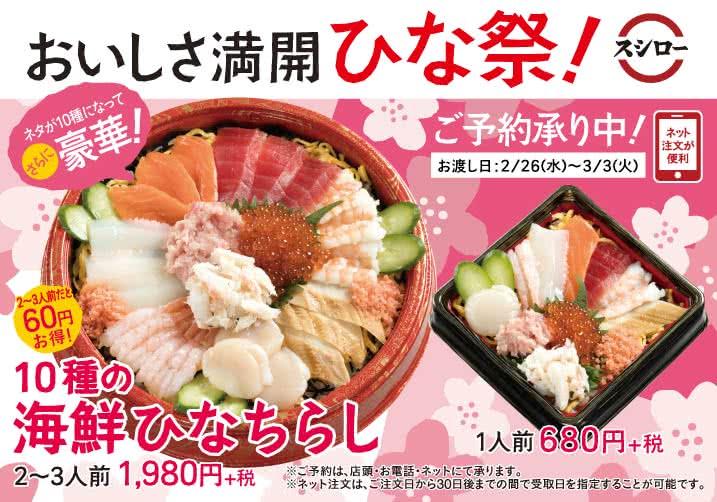 スシローのひなちらし寿司(2020)は「本格魚介で美味しそう」価格・予約等