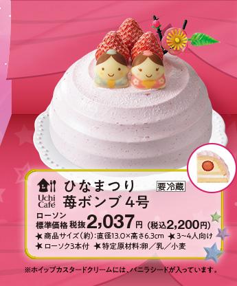 ローソンのひな祭りケーキ2020|種類・予約等