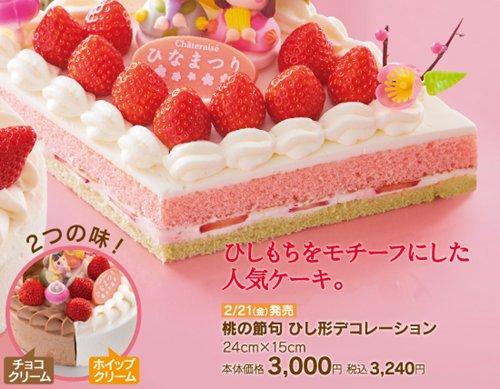 シャトレーゼのひなまつりケーキ2020【価格・種類・予約方法等】