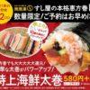 回転寿司屋の恵方巻(2021)まとめ|価格・種類等比較