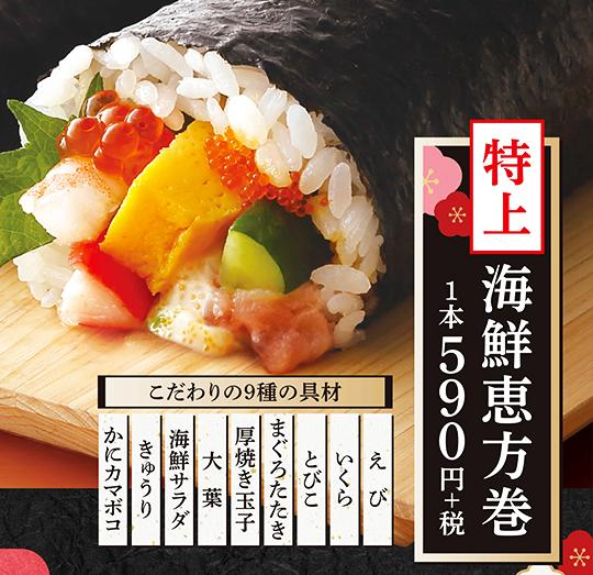 はま寿司の恵方巻(2021)|種類・価格・予約方法等