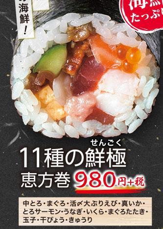 かっぱ寿司恵方巻(2021)|価格・具材・予約方法等