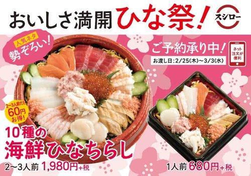 スシローのひなちらし寿司(2021)は「本格魚介で美味しそう」価格・予約等