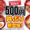 はま寿司の「テイクアウト(お持ち帰り)メニュー」|種類・値段・予約方法等