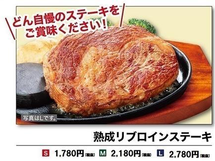 ステーキのどん「テイクアウト(お持ち帰り)」メニュー|値段・予約方法等