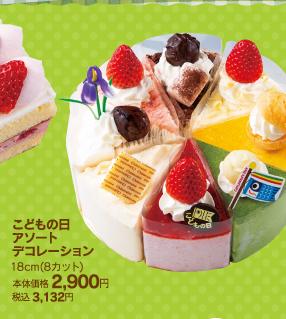 シャトレーゼ こども の 日 ケーキ