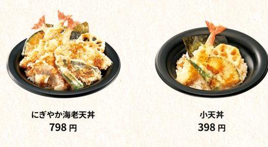 【和食さと】テイクアウト(お持ち帰り)弁当|値段・予約方法等