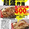 すたみな太郎のテイクアウト(お持ち帰り)メニュー「お寿司の販売開始」