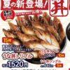 スシローのうな丼・うなぎ寿司(2021)|価格・予約方法【土用の丑の日】