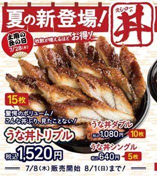 スシローのうな丼・うなぎ寿司(2021) 価格・予約方法【土用の丑の日】