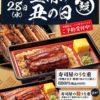 はま寿司のうな重・うなぎ寿司(2021)|価格・予約方法【土用の丑の日】