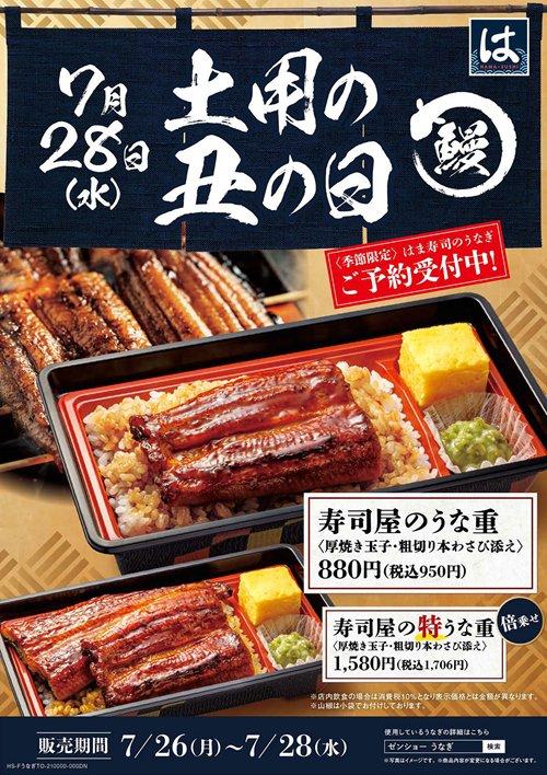はま寿司のうな重・うなぎ寿司(2021) 価格・予約方法【土用の丑の日】
